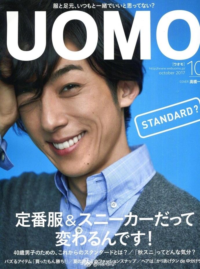 高桥一生登杂志封面 笑容温暖不减型男本色