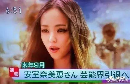 安室奈美惠宣布退出娱乐圈,但她的励志人生将永远闪亮!
