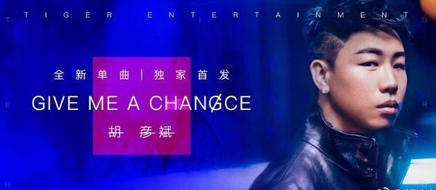 胡彦斌发布新单曲歌词引议论 你把我写进书里我把你唱在歌里