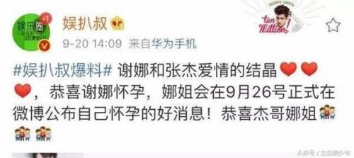 曝张杰谢娜将在9.26宣布喜讯