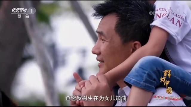 央视大片《辉煌中国》5分钟聚焦——晋江辉煌