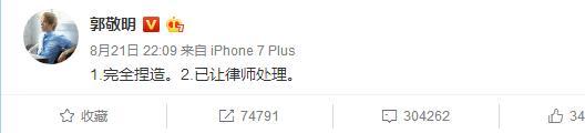 李枫爆料:郭敬明不会轻易放过我,网友:吃瓜群众们又有热闹看了