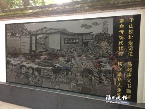 福建革大校址纪念碑配套工程竣工 8幅影雕再现历史