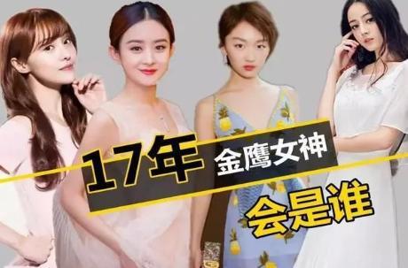 2017金鹰女神名单曝光 赵丽颖娜扎被狠甩郑爽呼声最高