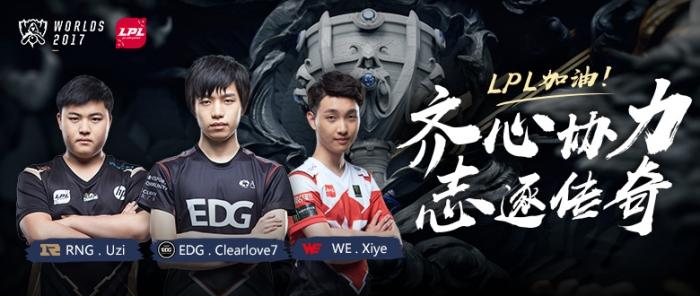 LOL英雄联盟S7全球总决赛入围赛赛程9月25号 日本队要来了