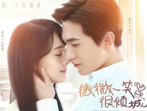 《微微一笑很倾城2》开拍 迪丽热巴取代郑爽搭档杨洋?