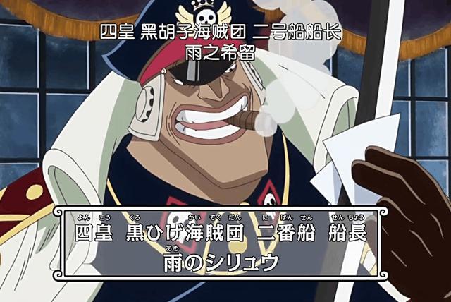 海贼王实力严重被低估四皇干部,白胡子的队长们不比大妈的将星弱