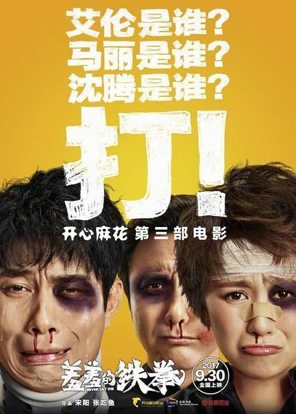 国庆中秋有哪些电影上映?成龙李晨范冰冰开心麻花你看谁?