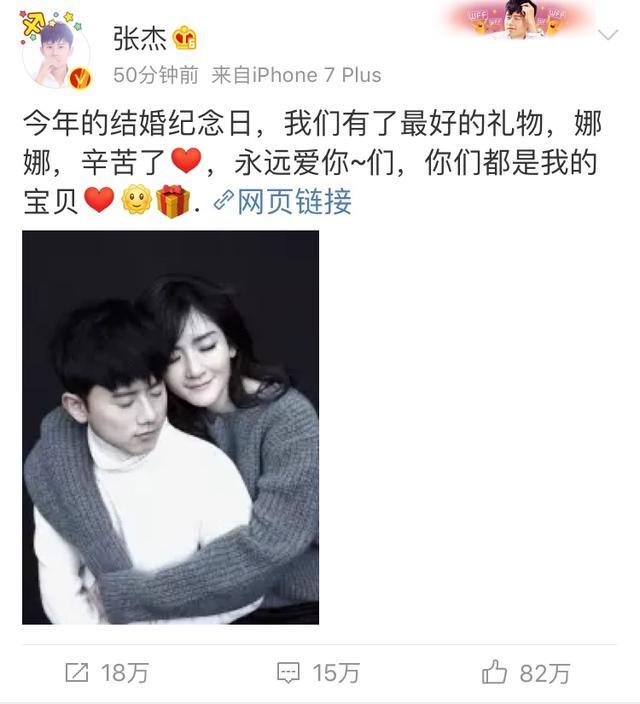 张杰宣布谢娜怀孕系双胞胎? 快乐家族齐齐送上祝福破不和传言