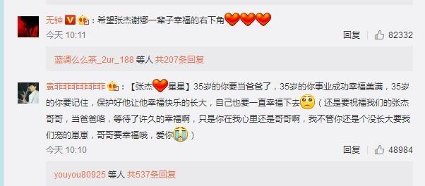 张杰宣布谢娜怀孕,陈学冬的评论道出了单身狗的心声