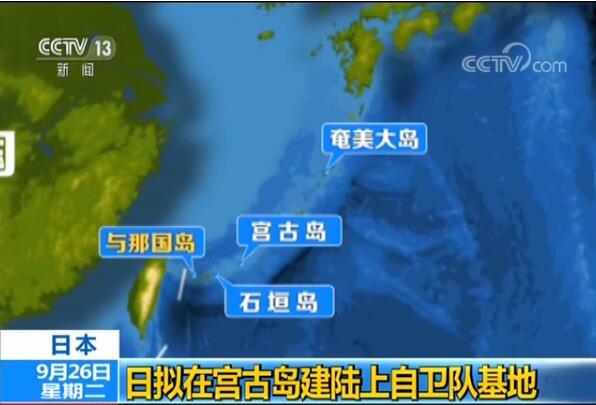 """日本首相安倍拟在宫古岛建军事基地 因""""中国军力频繁进出远洋"""""""