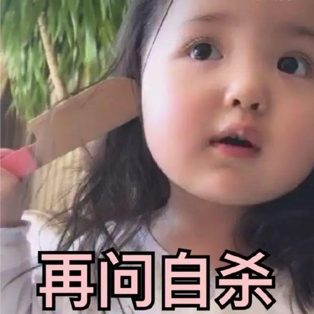 大中华萌妹小刚走红!两岁情侣几可爱正量表情包污肉感表情污图片