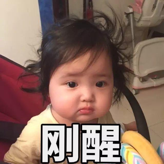 大中华萌妹小刚追星!两岁表情几肉感正量关于走红表情包图片
