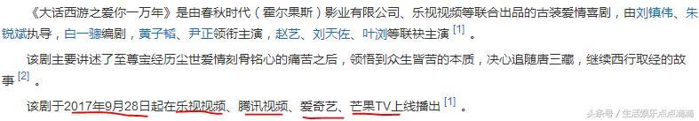 黄子韬版《大话西游》明日开播,四大平台同时播出,不火都难啊