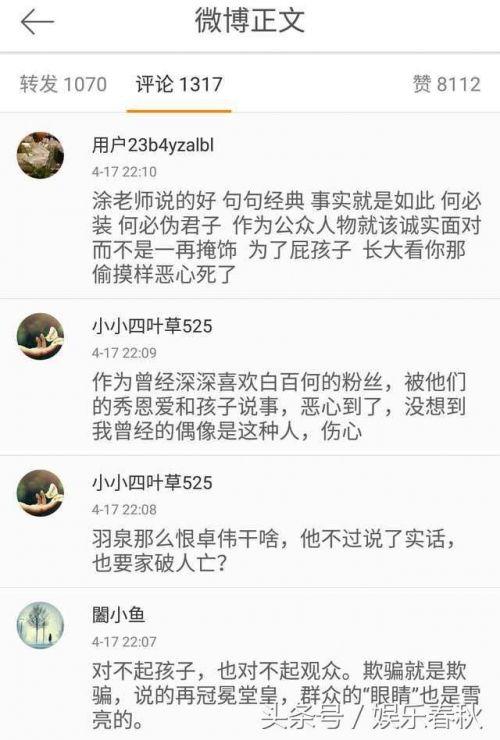 涂磊痛批陈羽凡白百合道出事件真相,原来他们俩套路这么深!