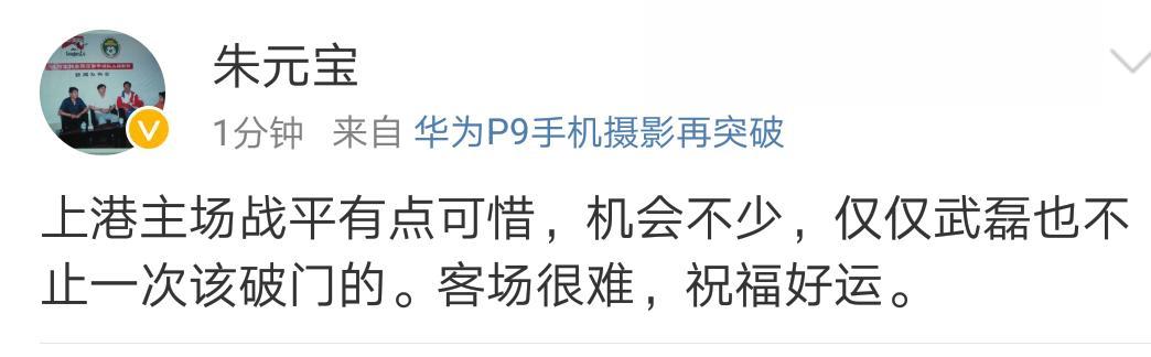 亚冠:上海上港1-1日本浦和,足球大V犀利点评!
