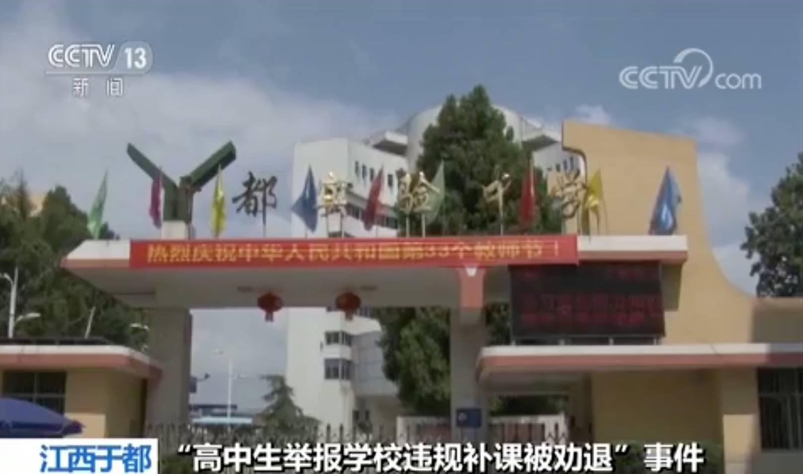 于都实验中学刘文展举报补课被劝退:涉事校长、班主任被解聘