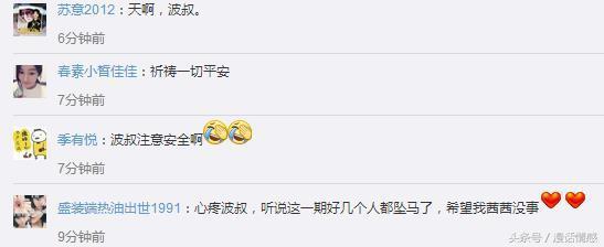 吴秀波录节目意外坠马,疑似被马踩到