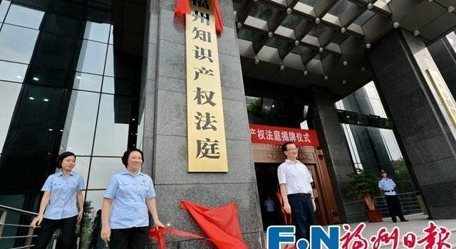 福州知识产权法庭正式成立 将跨区域审理福建省内相关知识产权案件