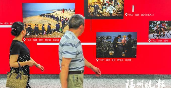 福州地铁举办主题摄影展 展期一个月