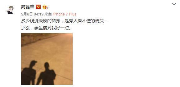 李雨桐把薛之谦人设弄崩塌,但真正的幕后或许是高磊鑫!