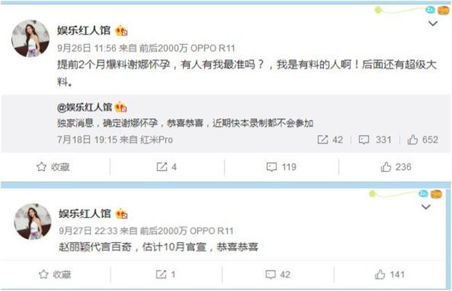 赵丽颖被曝十月底即将被黑惨?因抢代言成迪奥品牌大使微博被举报