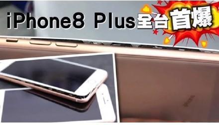iPhone8充电爆裂 苹果8开售滑铁卢之后又出事了!