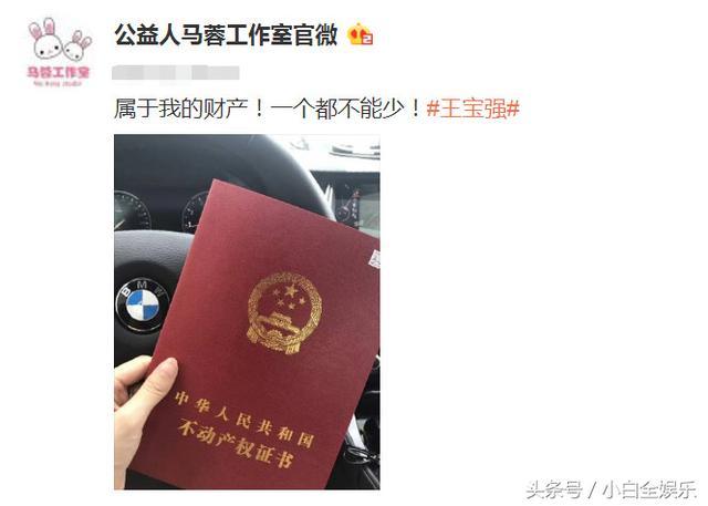 马蓉晒房产证,声称财产和宋喆一个都不能少!