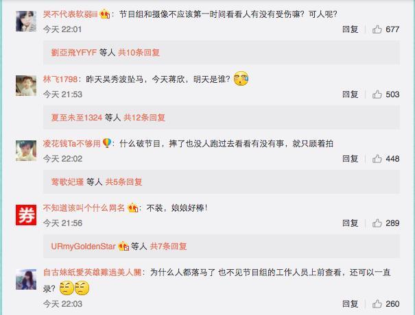 蒋欣坠马立刻起身为马辩护,蒋欣受伤了吗?网友:节目组就只顾拍
