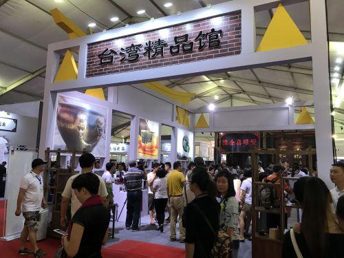 第九届海峡论坛·首届建窑建盏(建阳)文化博览会在建阳举行