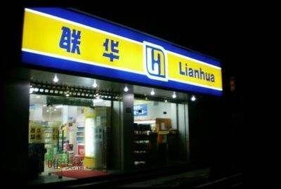 ca88亚洲城手机版下载_ca88亚洲城手机版下载零售巨头新华都背后金主现身!线下零售市场风云再起!