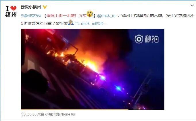 ca88亚洲城手机版下载_闽侯上街根雕店失火 几百万就这么没了