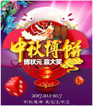 QQ图片20170930151827