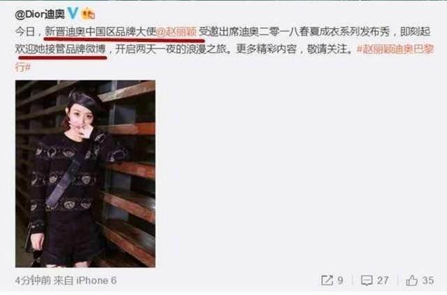 杨颖代言仅5个月就被撤换,赵丽颖接过烫手山芋