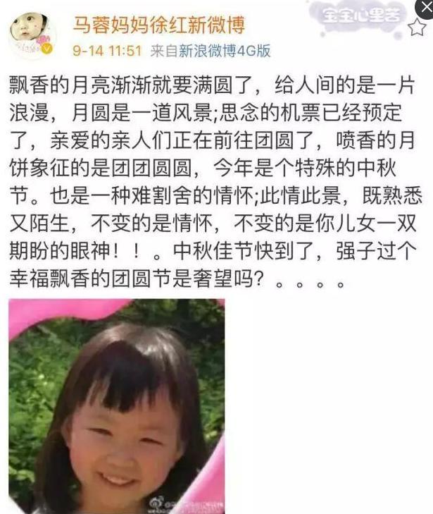 中秋佳节,马蓉妈妈喊话王宝强过个幸福的团圆节,配图被批不要脸