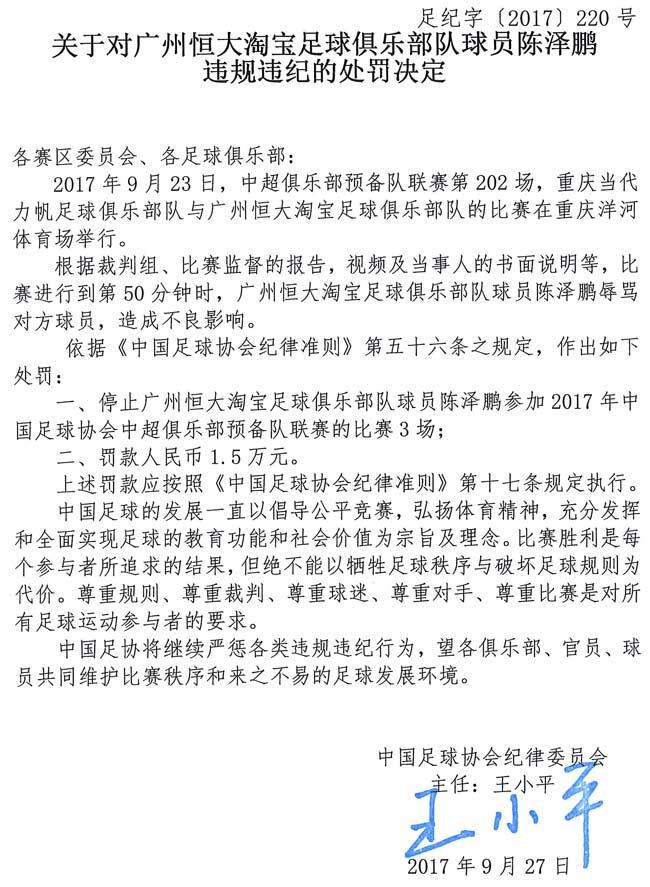 恒大未按时出场被罚款20000元 陈泽鹏预备队停3场