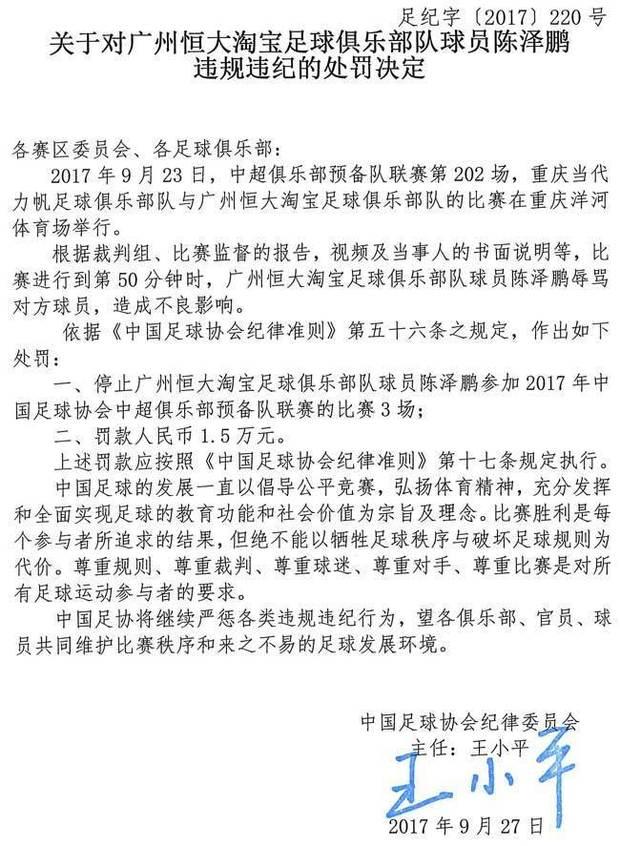 恒大延迟开球遭通报批评 陈泽鹏预备队停赛3场