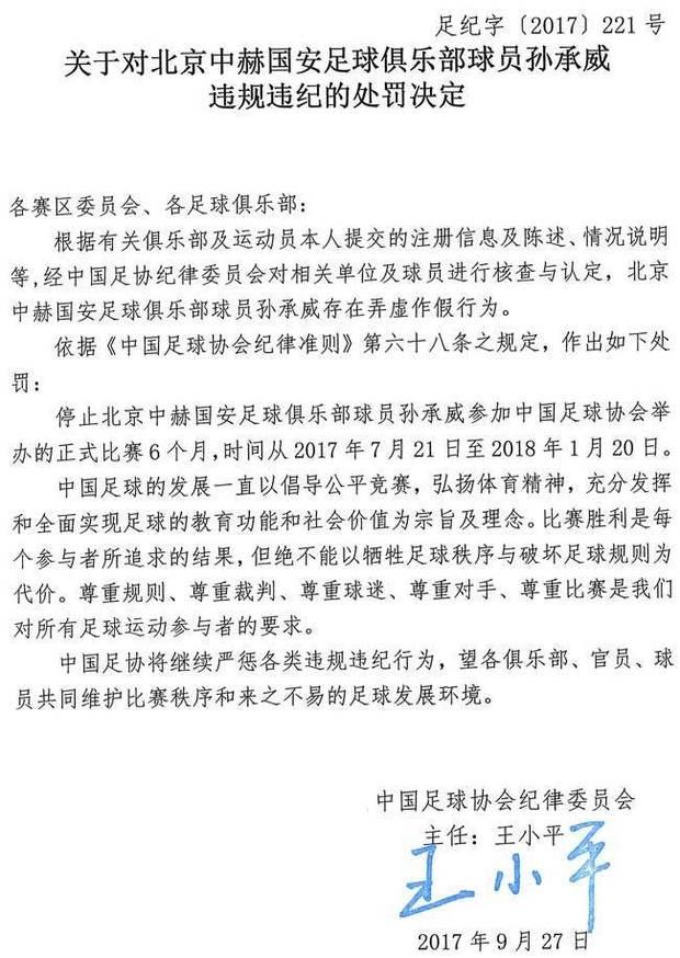 国安球员孙承威因注册信息弄虚作假 遭禁赛6月
