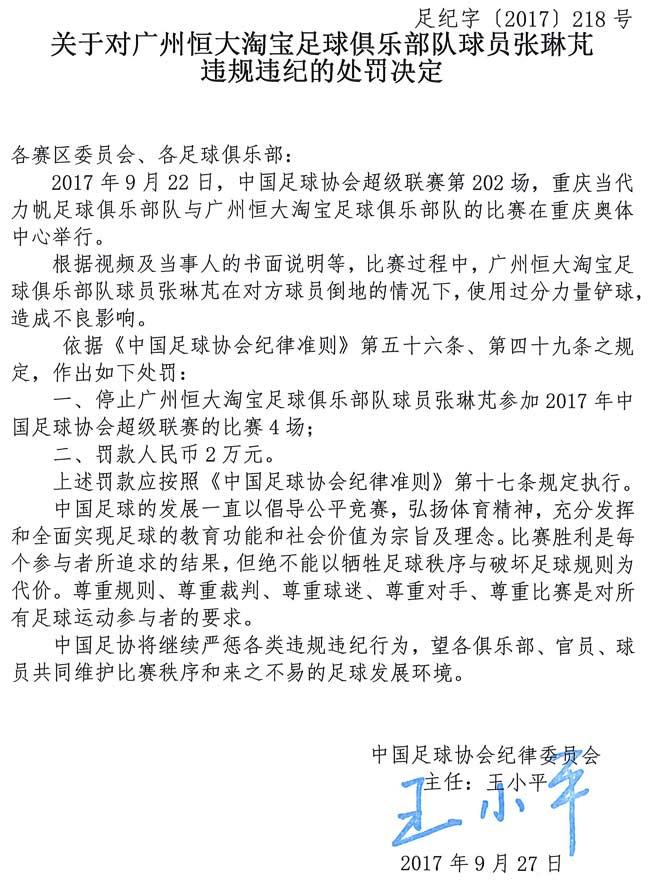 张琳芃因过分用力飞铲 足协罚单:停赛4场+2万