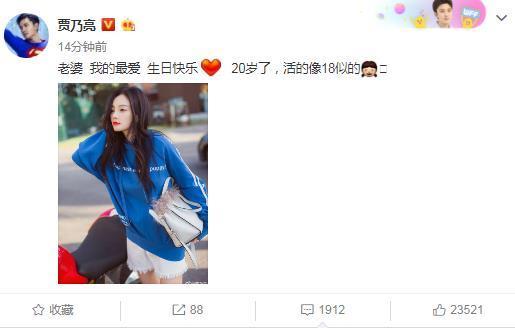 贾乃亮为李小璐庆生:我的最爱,生日快乐!