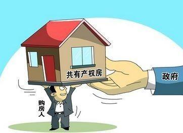 重磅!福建出台房地产市场调控新政!共有产权住房建设年内启动!
