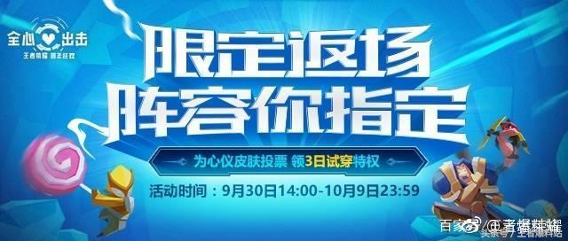 王者荣耀S9赛季时间曝光,限定皮肤返场投票究竟谁该上榜首?