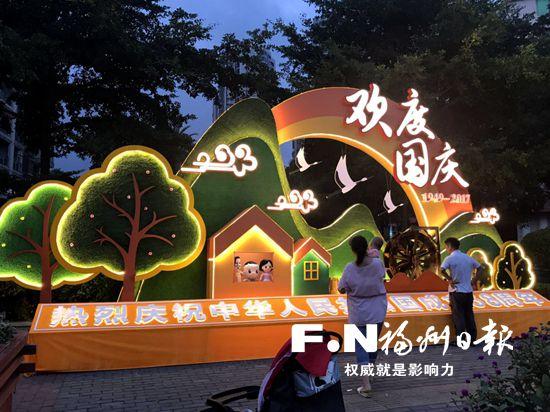 ca88亚洲城手机版下载_马尾区特色造景惹人爱 营造浓厚节日气氛