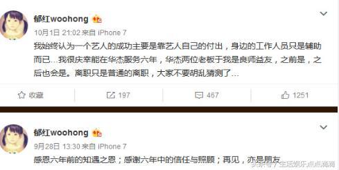 霍建华经纪人突然离职,发微博解释却曝出真相,网友:林心如霸权