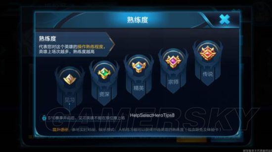 王者荣耀S10赛季排位赛规则调整 对熟练度进行限定
