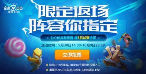lol王者荣耀10月限定返场皮肤类型价格 国庆限定皮肤返场投票地址