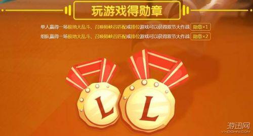 lol中秋国庆双节大作战活动地址流程 战勋章兑换奖励