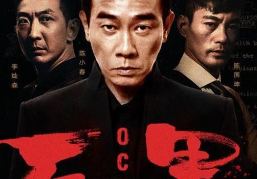 陈小春反黑陈凤翔结局死了吗怎么死的 反黑幕后大boss揭秘
