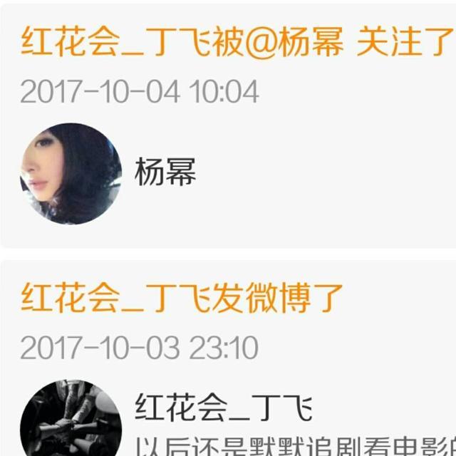 红花会丁飞追星杨幂,被网友狂喷,结局反转:微博被杨幂关注!