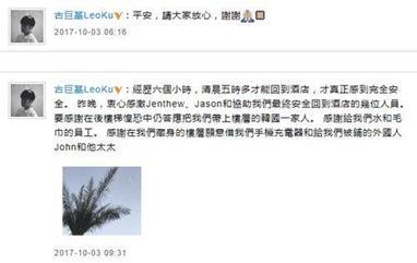 古巨基亲历枪击案细节曝光 王力宏挺身而出呼吁禁枪遭骂?
